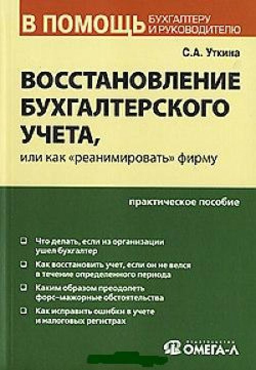 Обложка книги:  уткина с.а. - восстановление бухгалтерского учета, или как реанимировать фирму