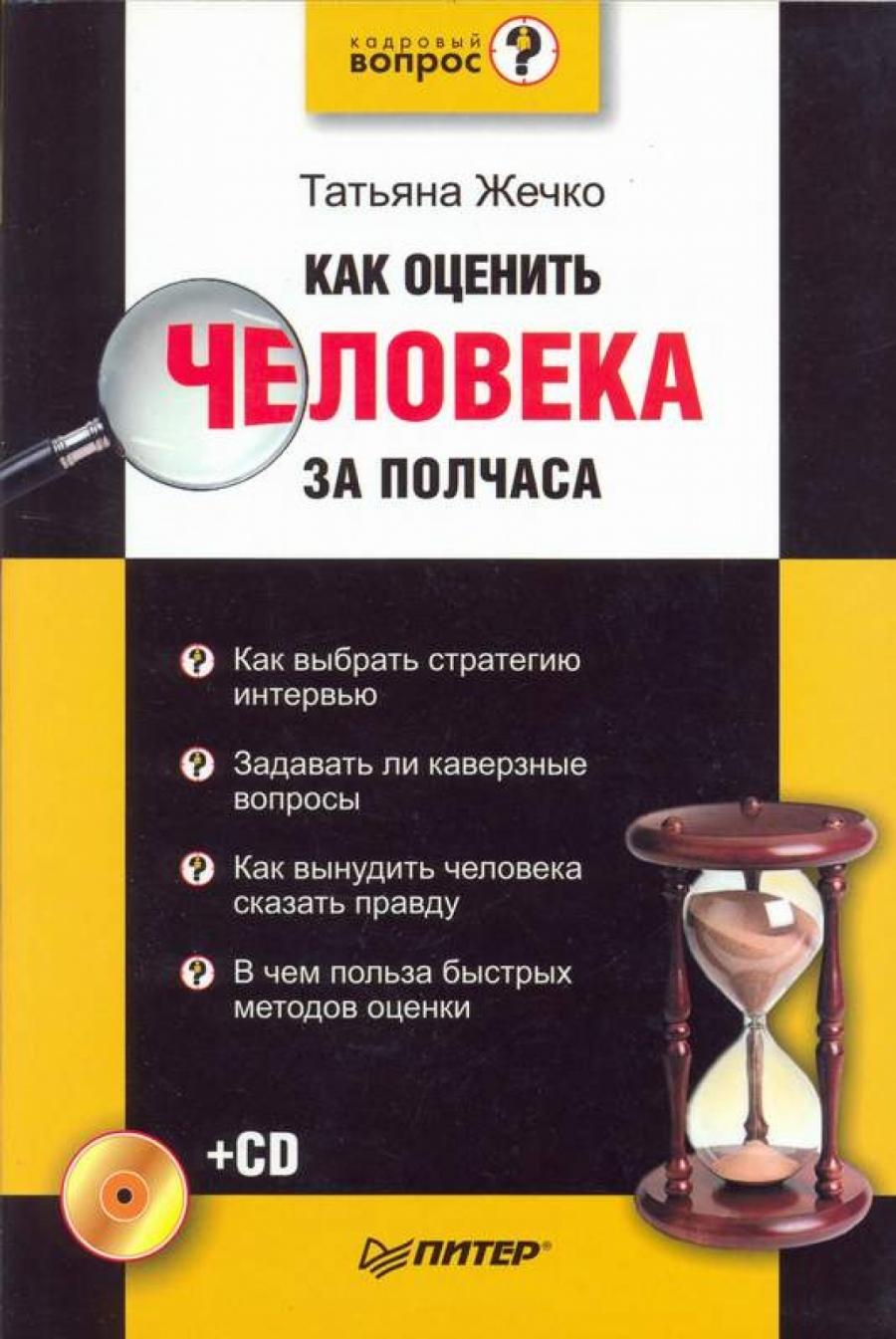 Обложка книги:  татьяна жечко - как оценить человека за полчаса