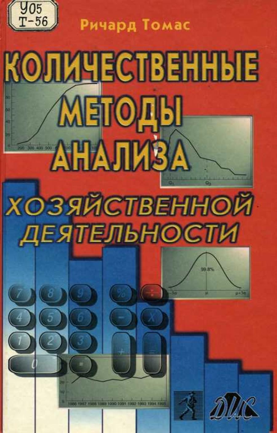 Обложка книги:  ричард томас - количественные методы анализа хозяйственной деятельности