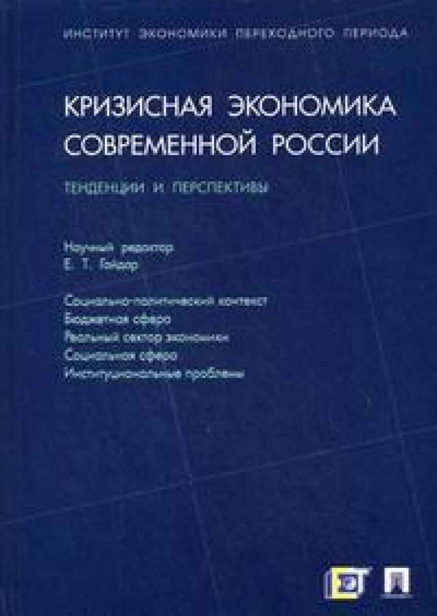 Обложка книги:  гайдар е.т. - кризисная экономика современной россии тенденции и перспективы
