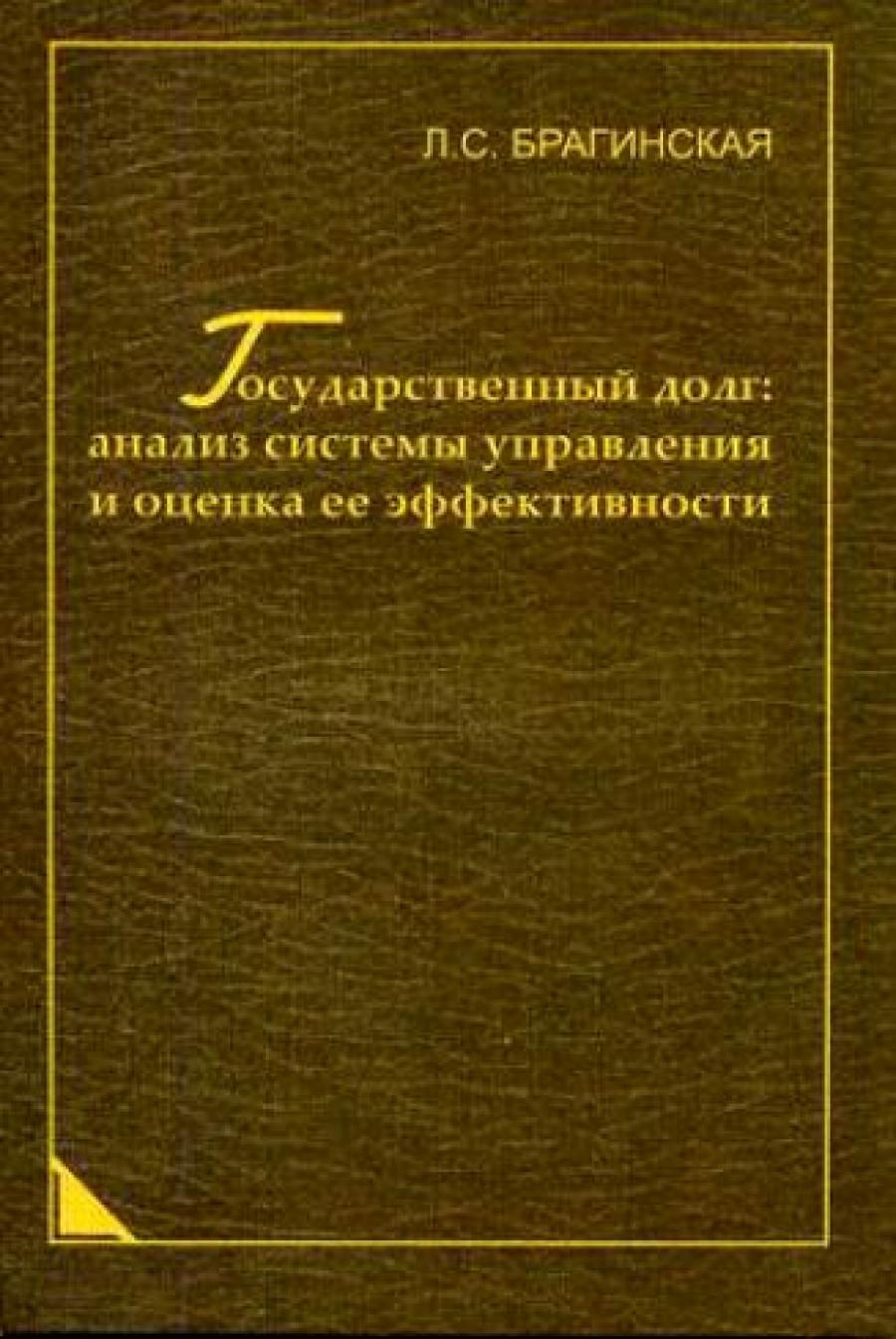 Обложка книги:  брагинская л.с. - государственный долг анализ системы управления и оценка ее эффективности