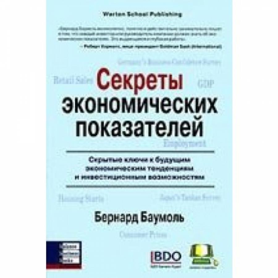 Обложка книги:  бернальд баумоль - секреты экономических показателей