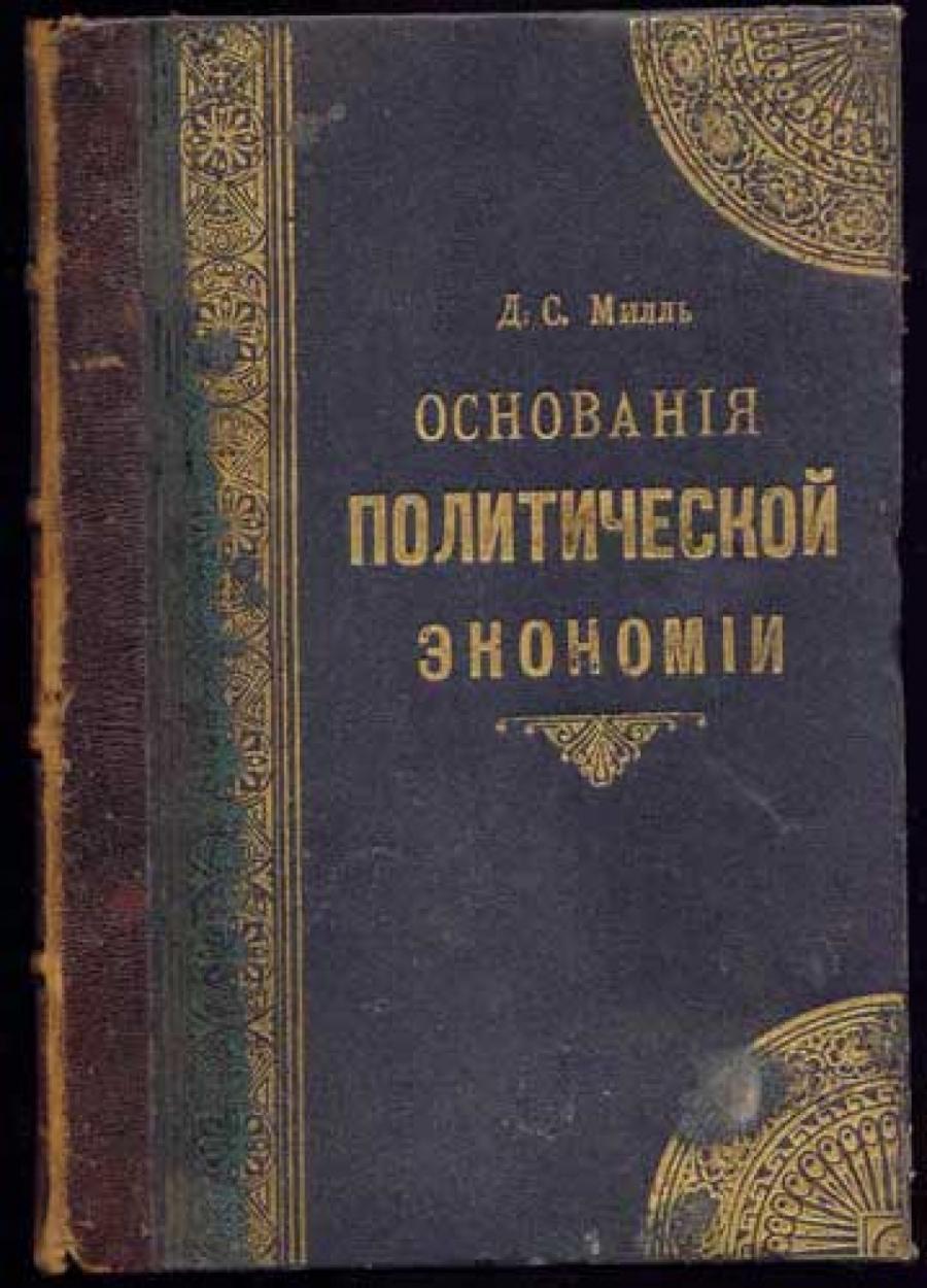 Обложка книги:  милль дж. ст. - основание политической экономии