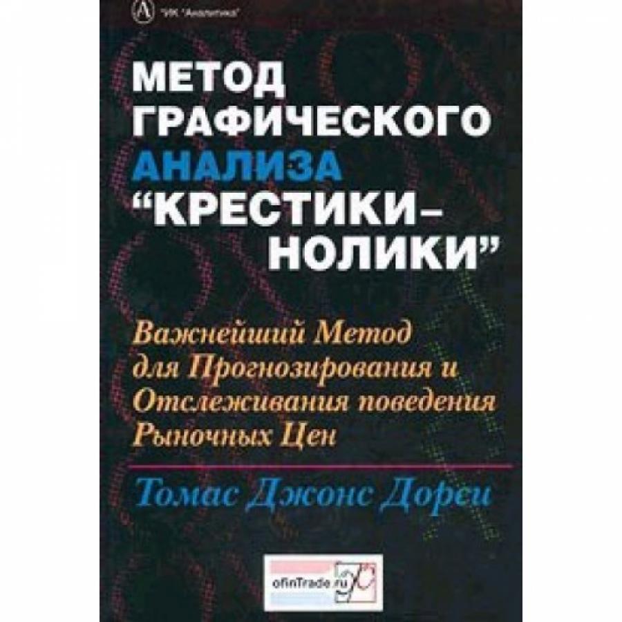 Обложка книги:  томас д. дорси - метод графического анализа крестики-нолики