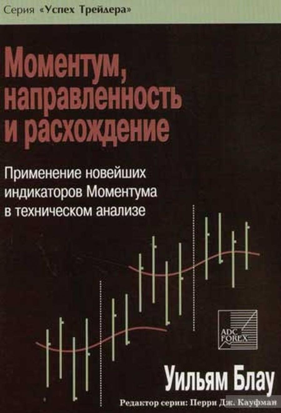 Обложка книги:  блау у. - моментум, направленность и расхождение