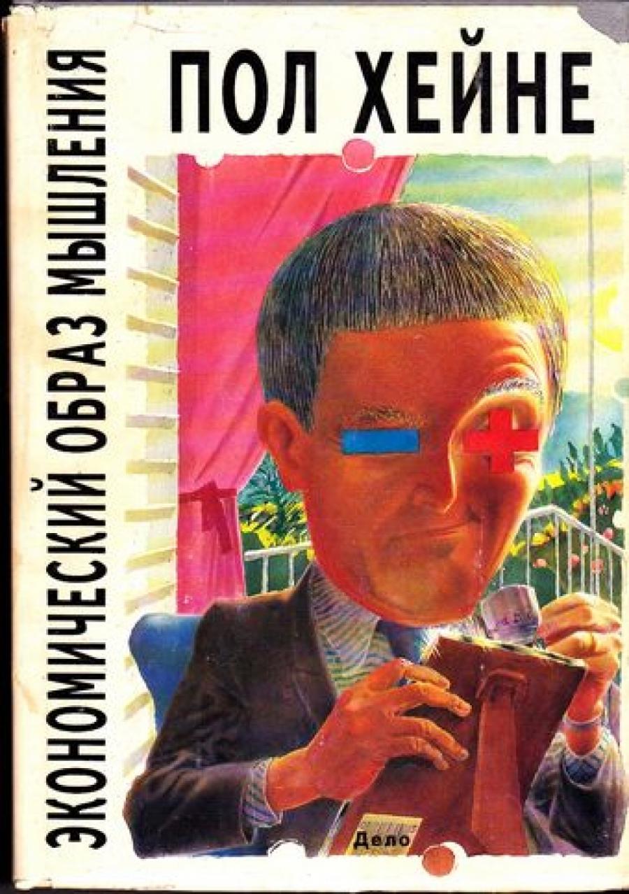 Обложка книги:  пол хейне - экономический образ мышления