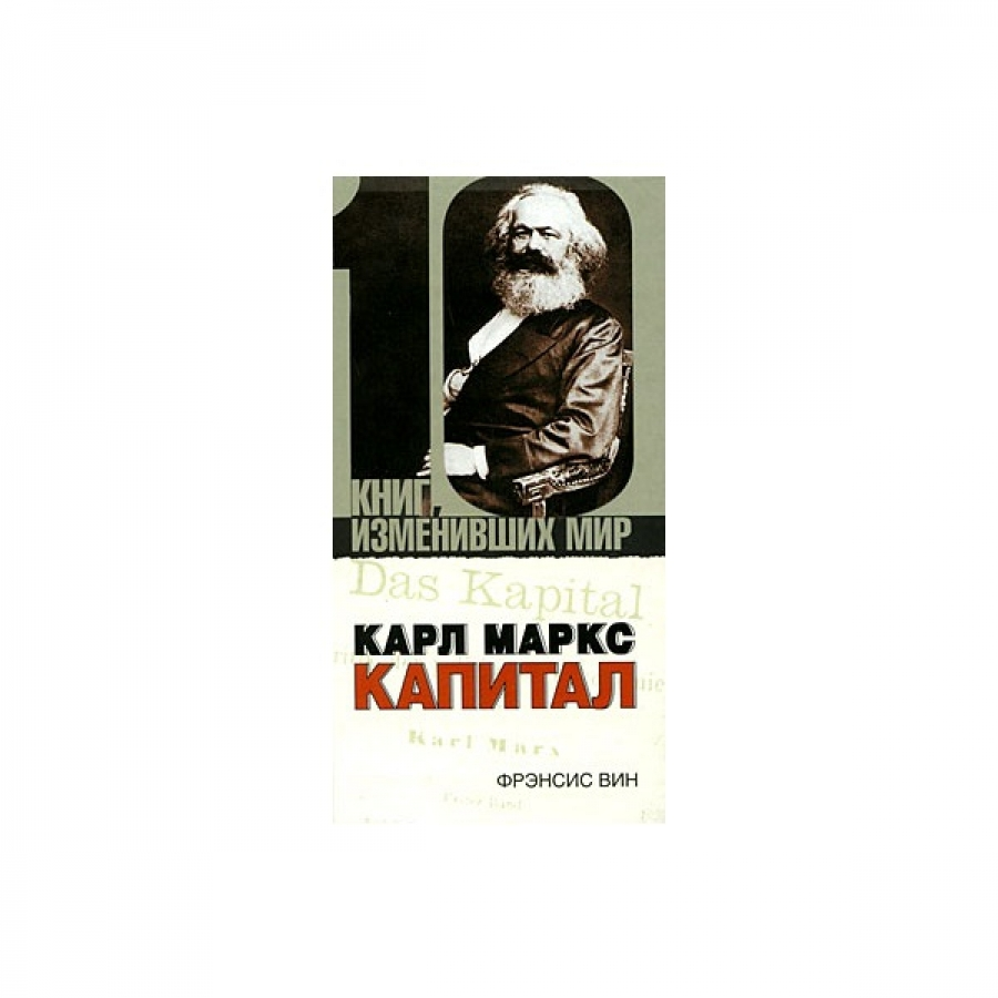 an analysis of capital by karl marx Capital, one of marx's major and most influential works, was the product of thirty years close study of the capitalist mode of production in england, the most advanced industrial society of his day.