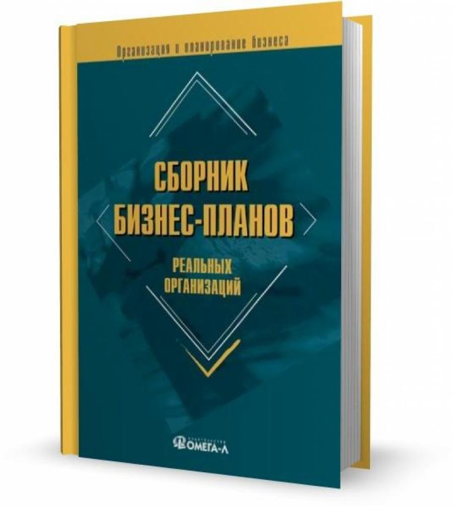 Обложка книги:  лапыгин ю.н. - сборник бизнес-планов реальных организаций