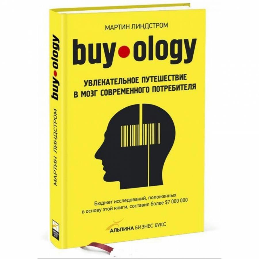 Обложка книги:  мартин линдстром - увлекательное путешествие в мозг современного потребителя.