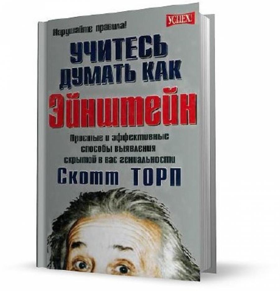 Обложка книги:  троп с. - учитесь думать как эйнштейн
