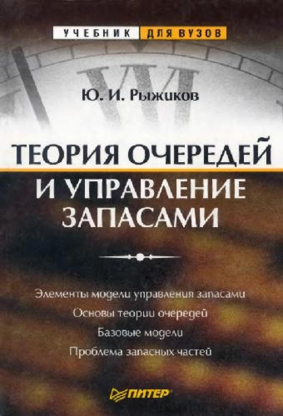 Обложка книги:  учебник для вузов - ю. и. рыжиков - теория очередей и управление запасами