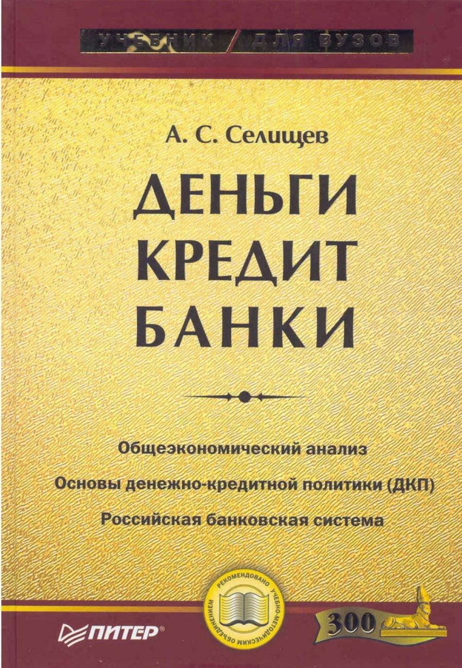 Обложка книги:  сейткасимов г.с. - деньги, кредит, банки