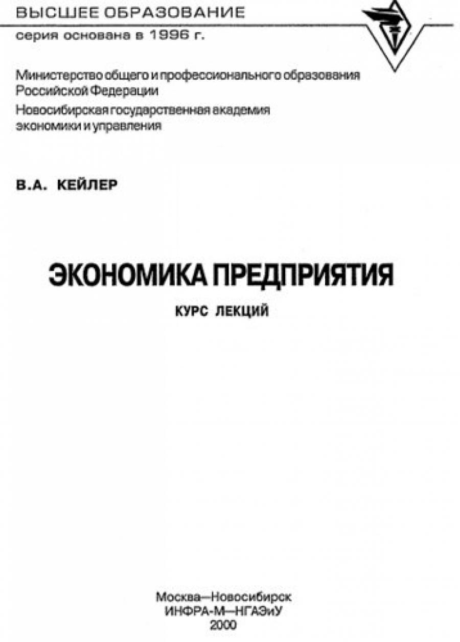 Обложка книги:  в.а. кейлер - экономика предприятия. курс лекций