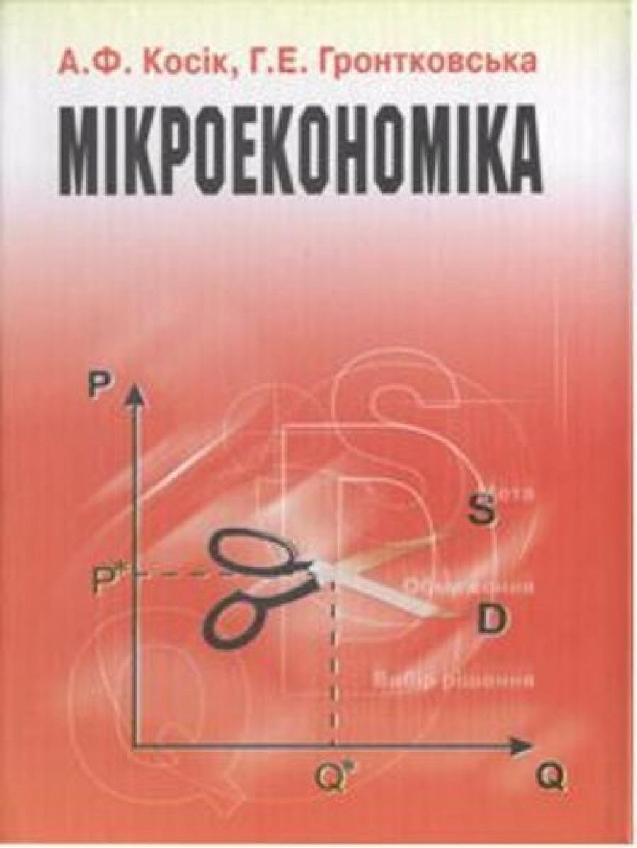 Обложка книги:  а.ф. косик, г.э.гронтковская - микроэкономика