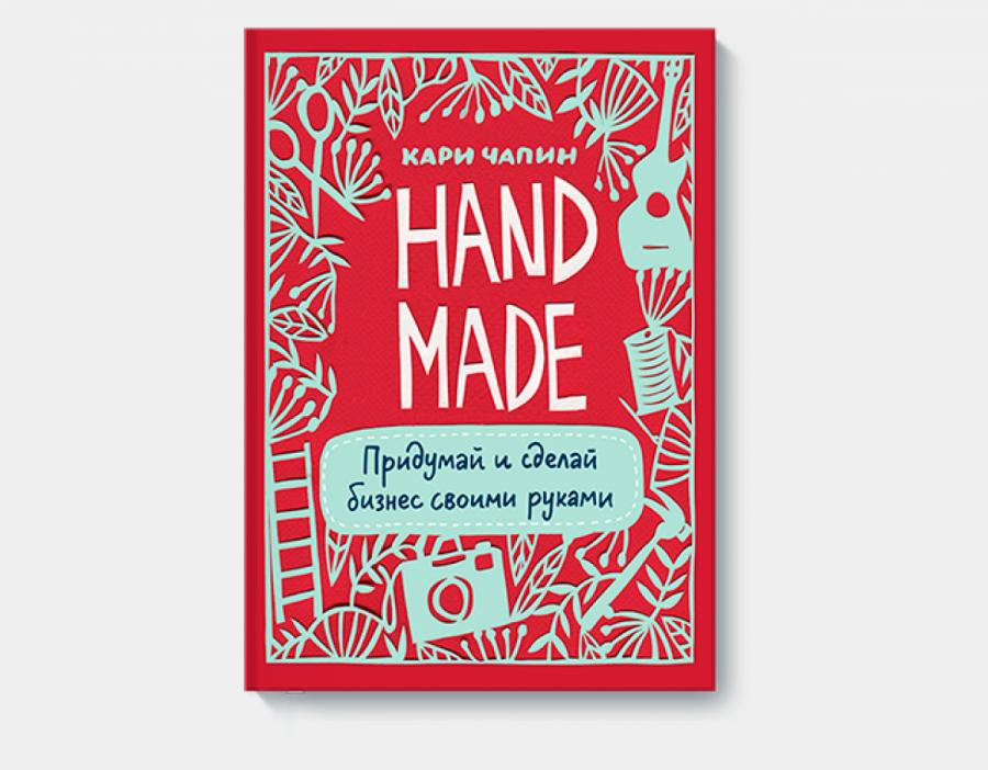 Обложка книги:  кари чапин - handmade. придумай и сделай бизнес своими руками