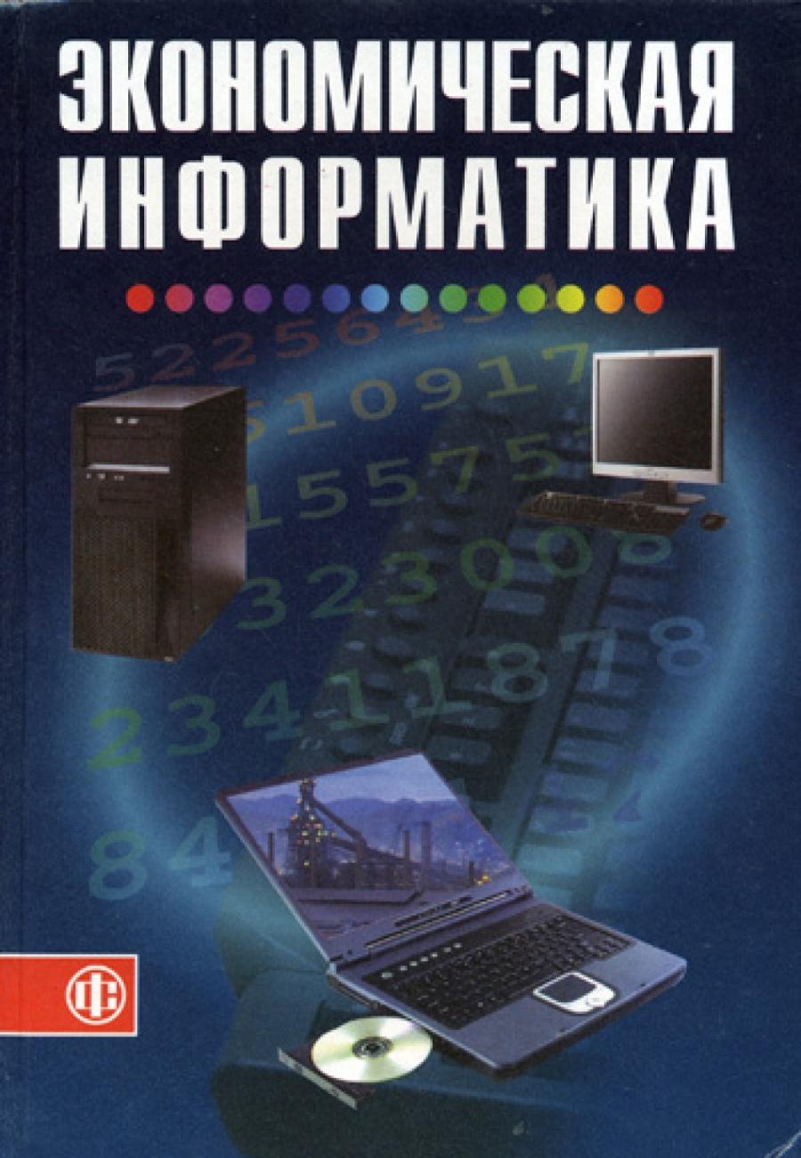 Обложка книги:  в.п. косарев, л.в. еремин - экономическая информатика