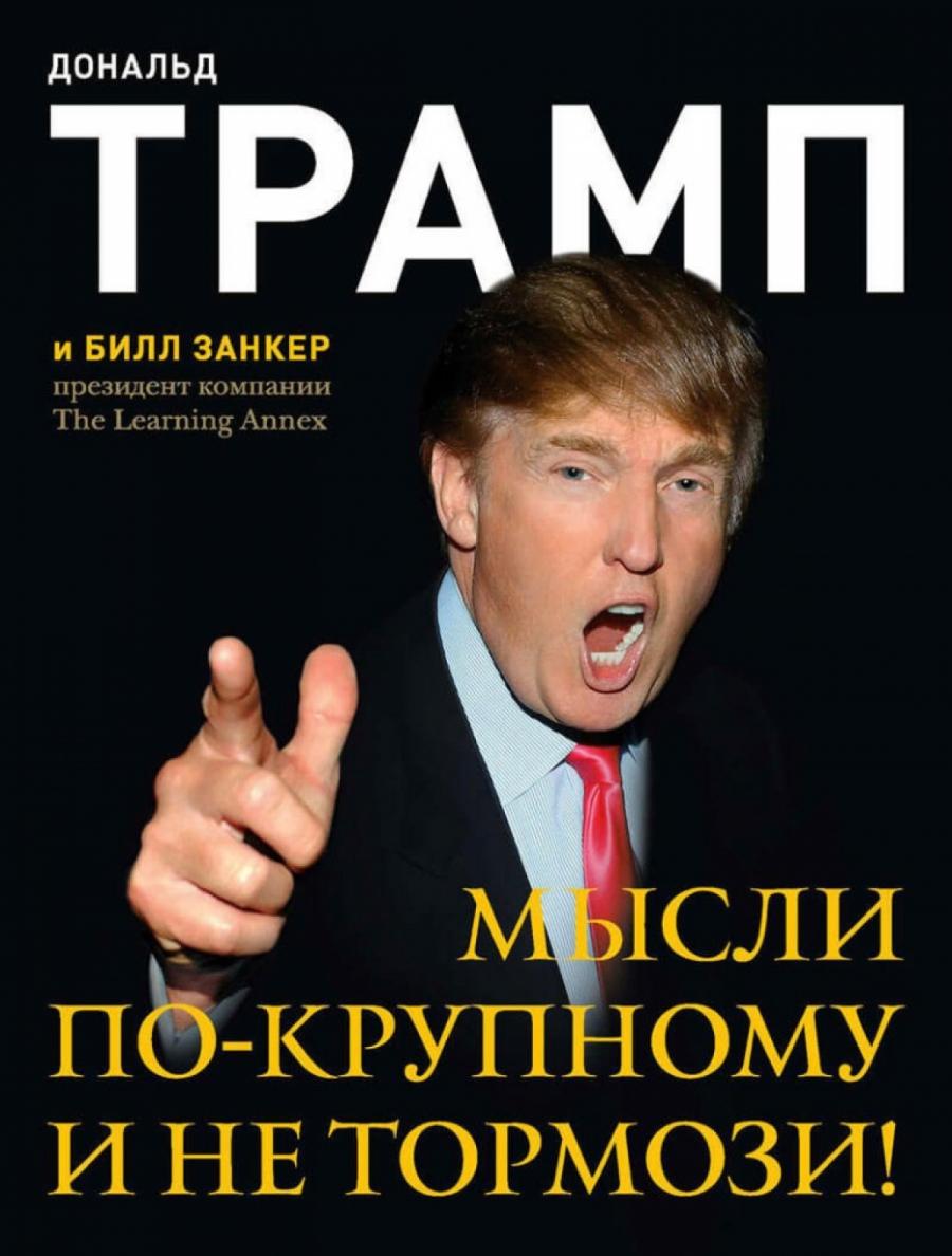 Обложка книги:  дональд трамп - дональд трамп мысли по крупному и не тормози!