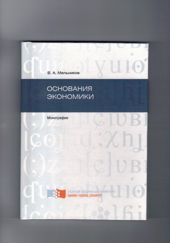 Обложка книги:  виктор алексеевич мельников - основания экономики