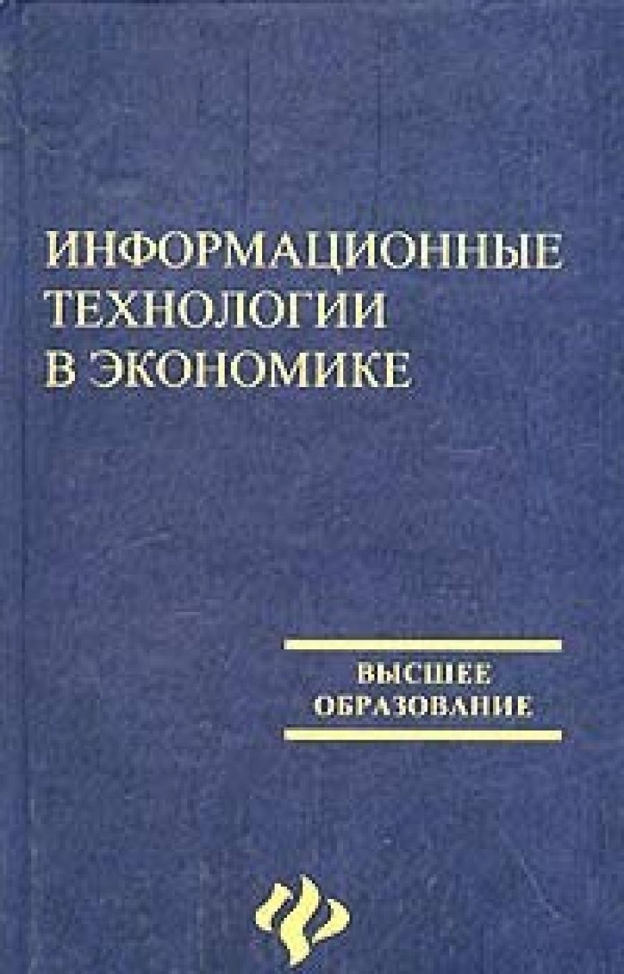 Обложка книги:  симионов ю.ф. - информационные технологии в экономике