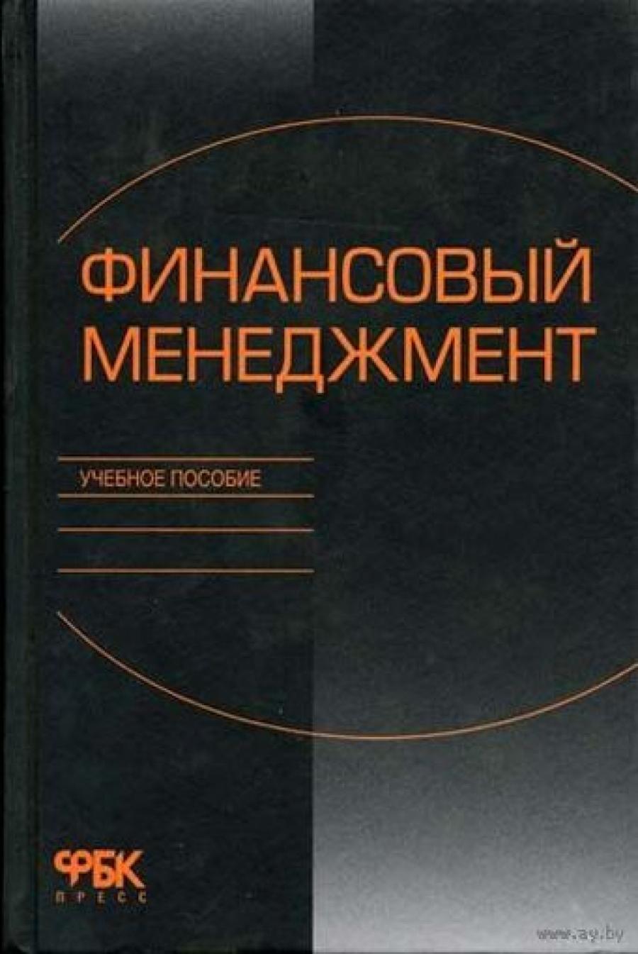 Обложка книги:  шохин е.и. - финансовый менеджмент