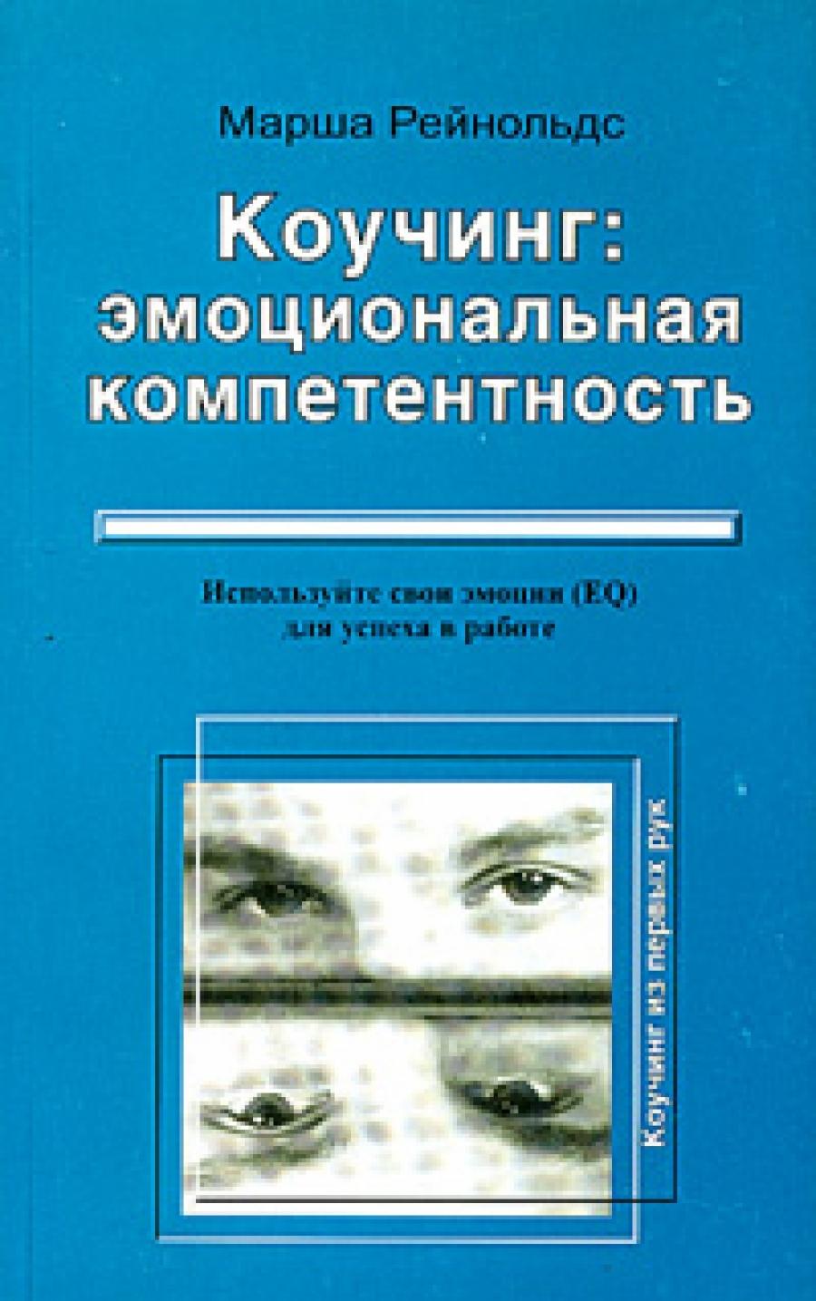 Обложка книги:  рейнольдс марша - коучинг эмоциональная компетентность