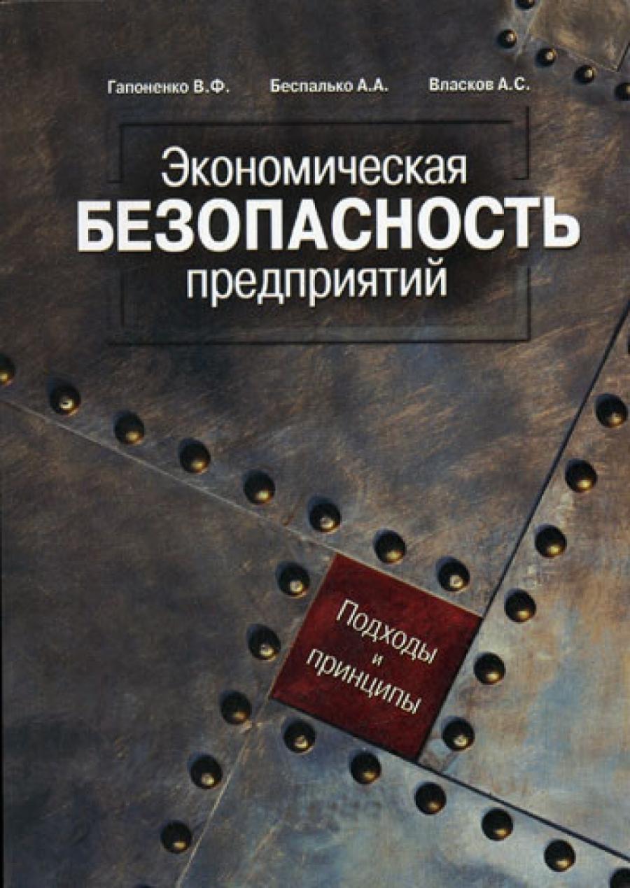 Обложка книги:  в.ф. гапоненко, а.а. беспалько, а.с. власков. - экономическая безопасность предприятий. подходы и принципы