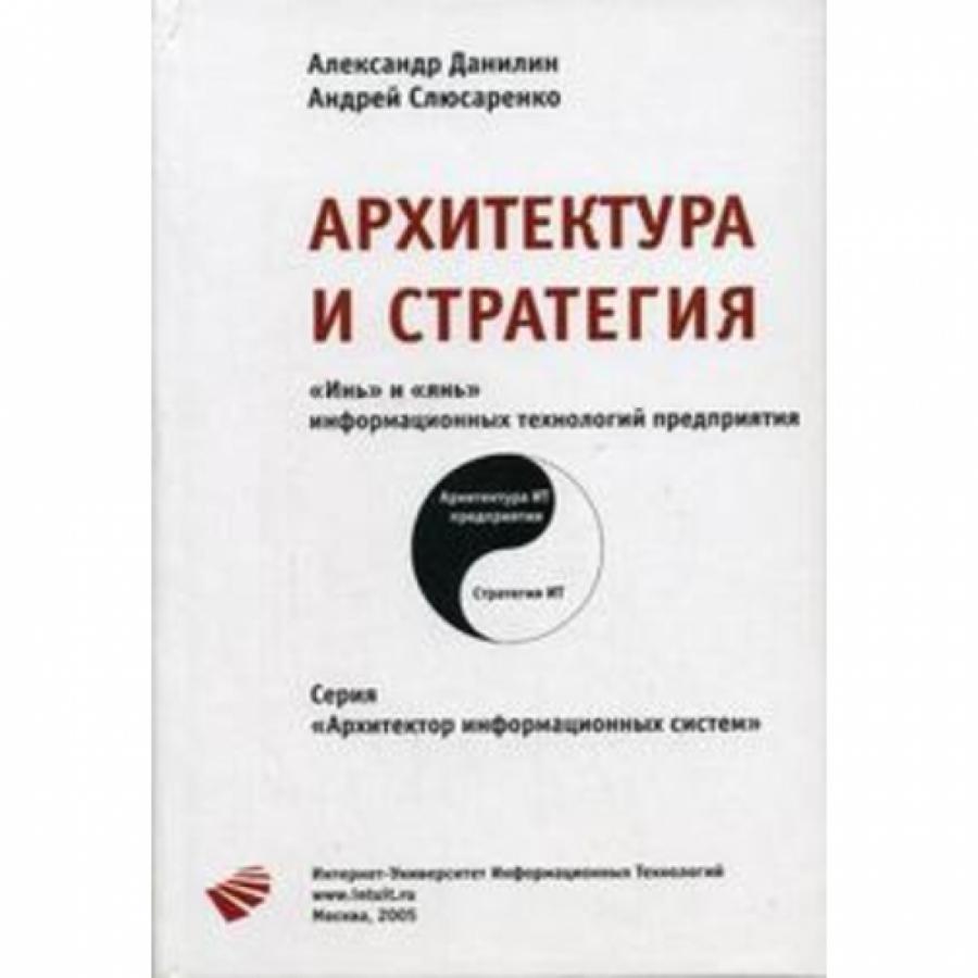 Обложка книги:  архитектор информационных технологий - а. данилин, а. слюсаренко