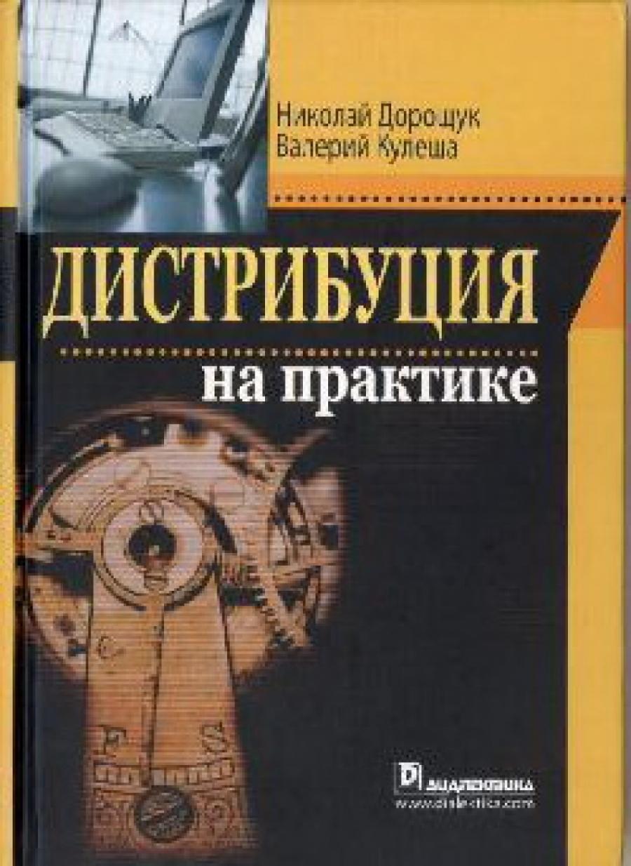 Обложка книги:  дорощук н.б., кулеша в.в. - дистрибуция на практике.