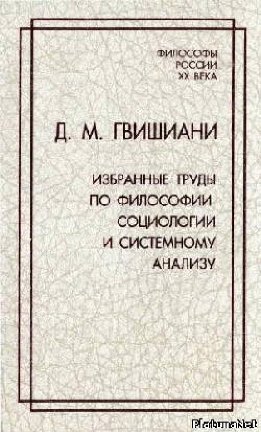 Обложка книги:  д.м. гвишиани - избранные труды по философии, социологии и системному анализу