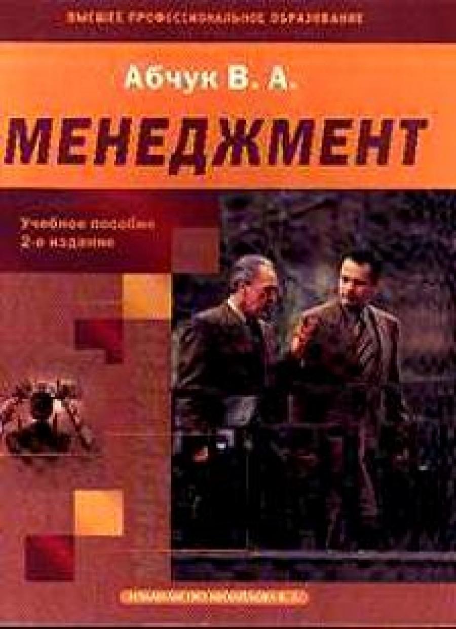 Обложка книги:  высшая школа - в. а. абчук - менеджмент. учебник