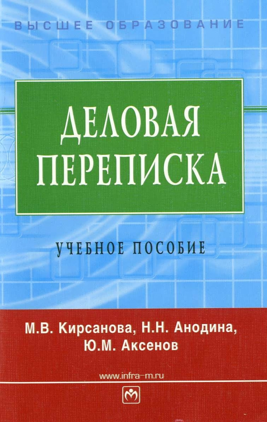 Обложка книги:  кирсанова м. в. - деловая переписка учебное пособие (3-е издание).