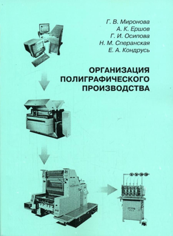 Обложка книги:  аникина к.а. - организация полиграфического производства