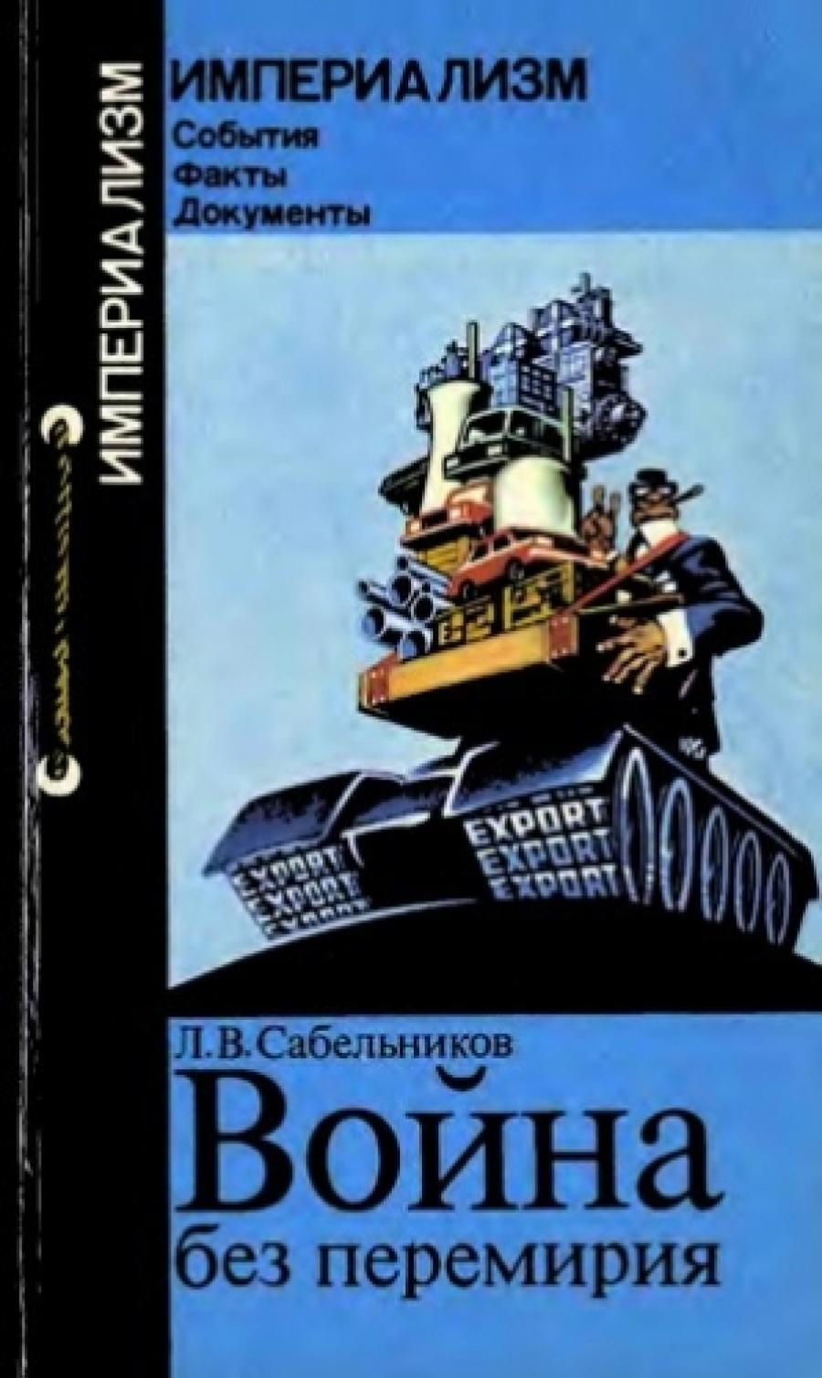 Обложка книги:  сабельников л.в. - война без перемирия