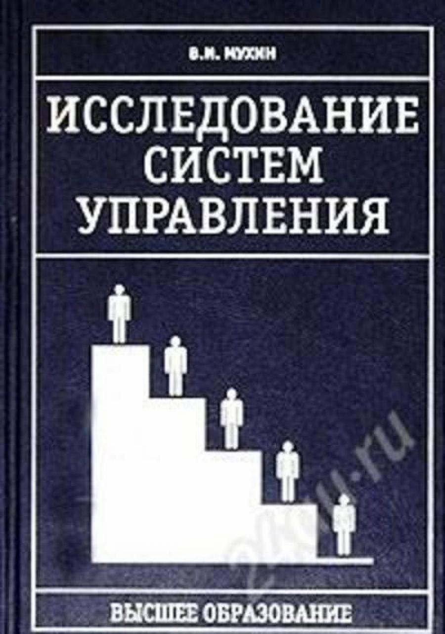 Обложка книги:  учебник для вузов - мухин в.и. - исследование систем управления.