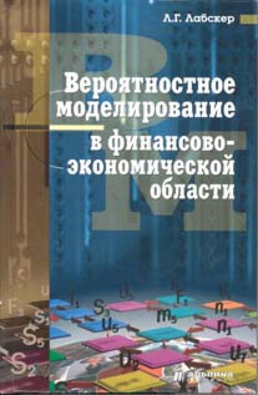 Обложка книги:  лабскер л. г. - вероятностное моделирование в финансово-экономической области