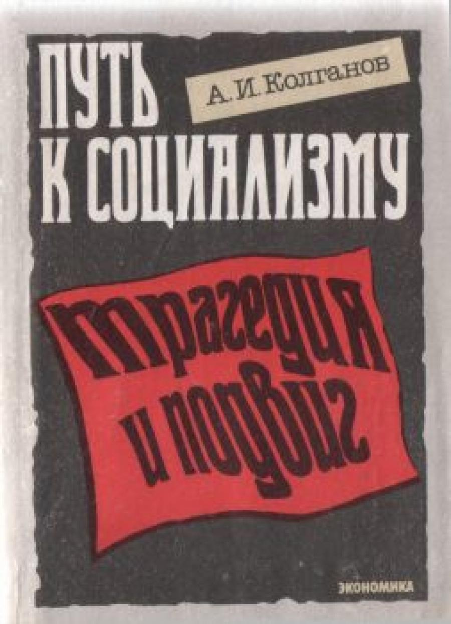 Обложка книги:  колганов а. и. - путь к социализму трагедия и подвиг