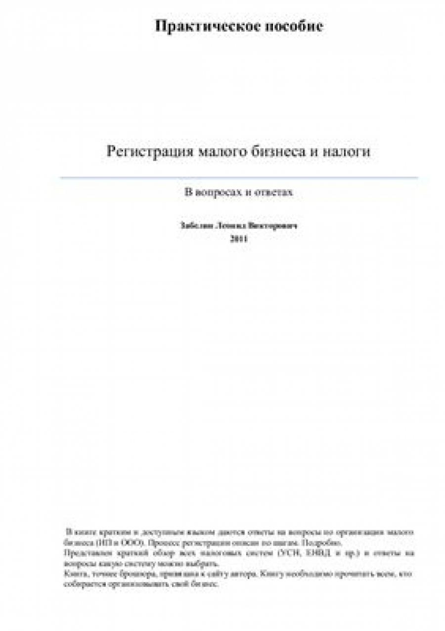 Обложка книги:  забелин л.в. - регистрация малого бизнеса и налоги. в вопросах и ответах.