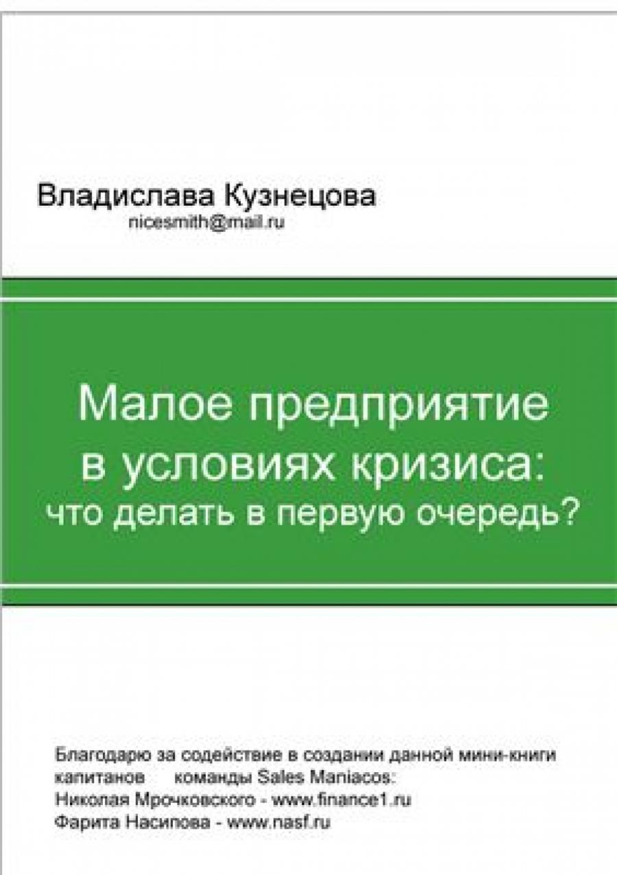 Обложка книги:  кузнецова владислава юрьевна - малое предприятие в условиях кризиса что делать в первую очередь
