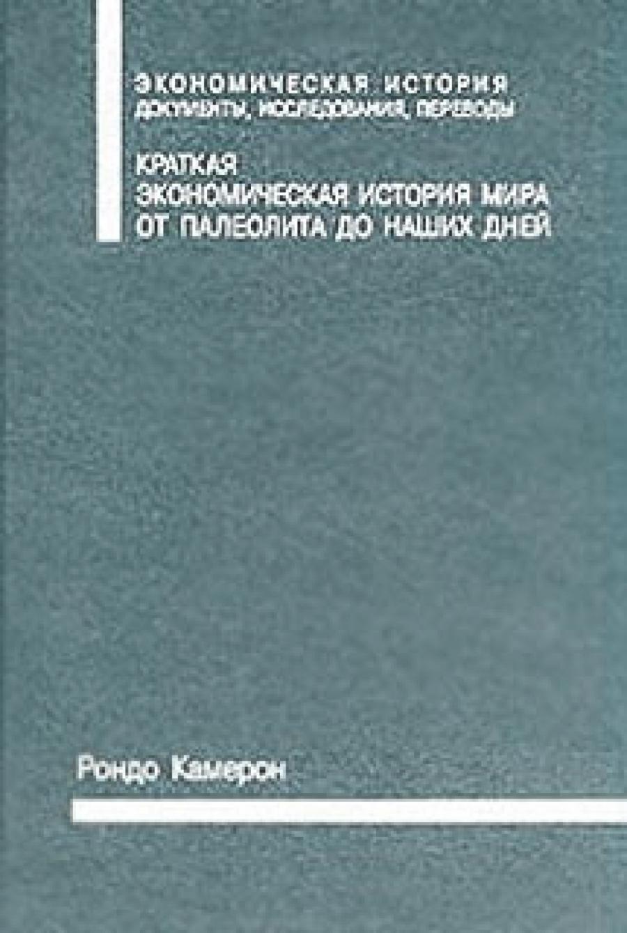 Обложка книги:  камерон р. - краткая экономическая история мира. от палеолита до наших дней