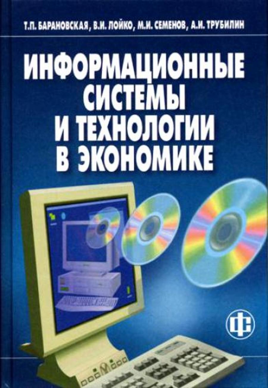 Обложка книги:  барановская т. п. , лойко в. и. - информационные системы и технологии в экономике