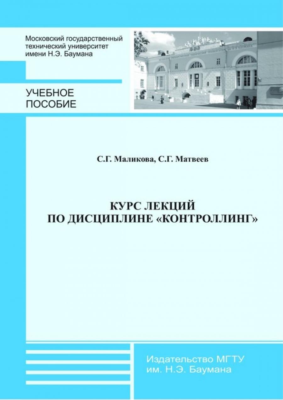Обложка книги:  маликова с.г., матвеев с.г. - курс лекций по дисциплине «контроллинг»