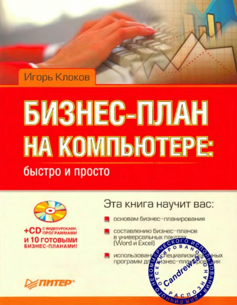 Обложка книги:  и. клоков - бизнес-план на компьютере быстро и просто.