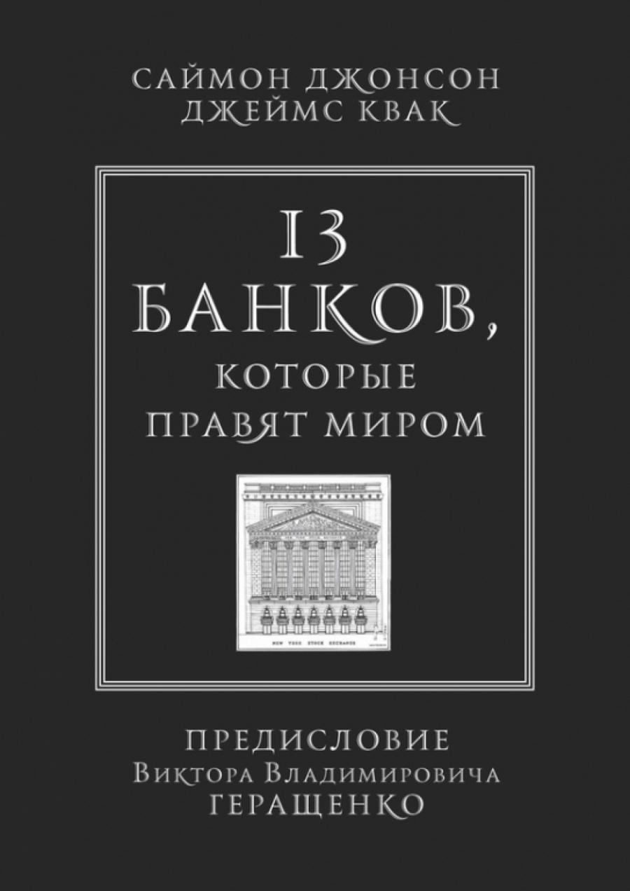Обложка книги:  джонсон саймон, квак джеймс - 13 банков, которые правят миром