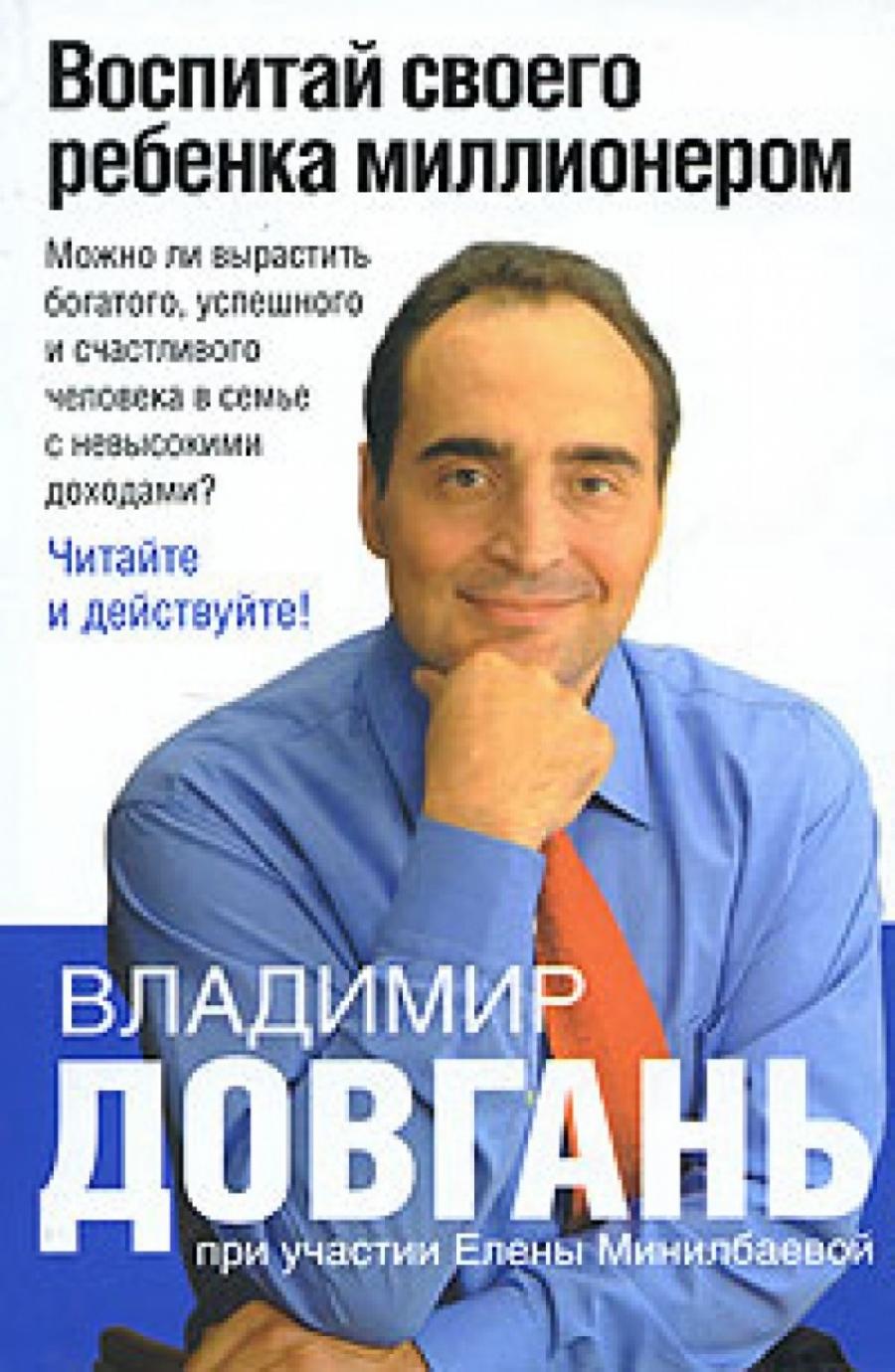 Обложка книги:  владимир довгань - код счастья. как стать богатым не в ущерб личностному и духовному развитию