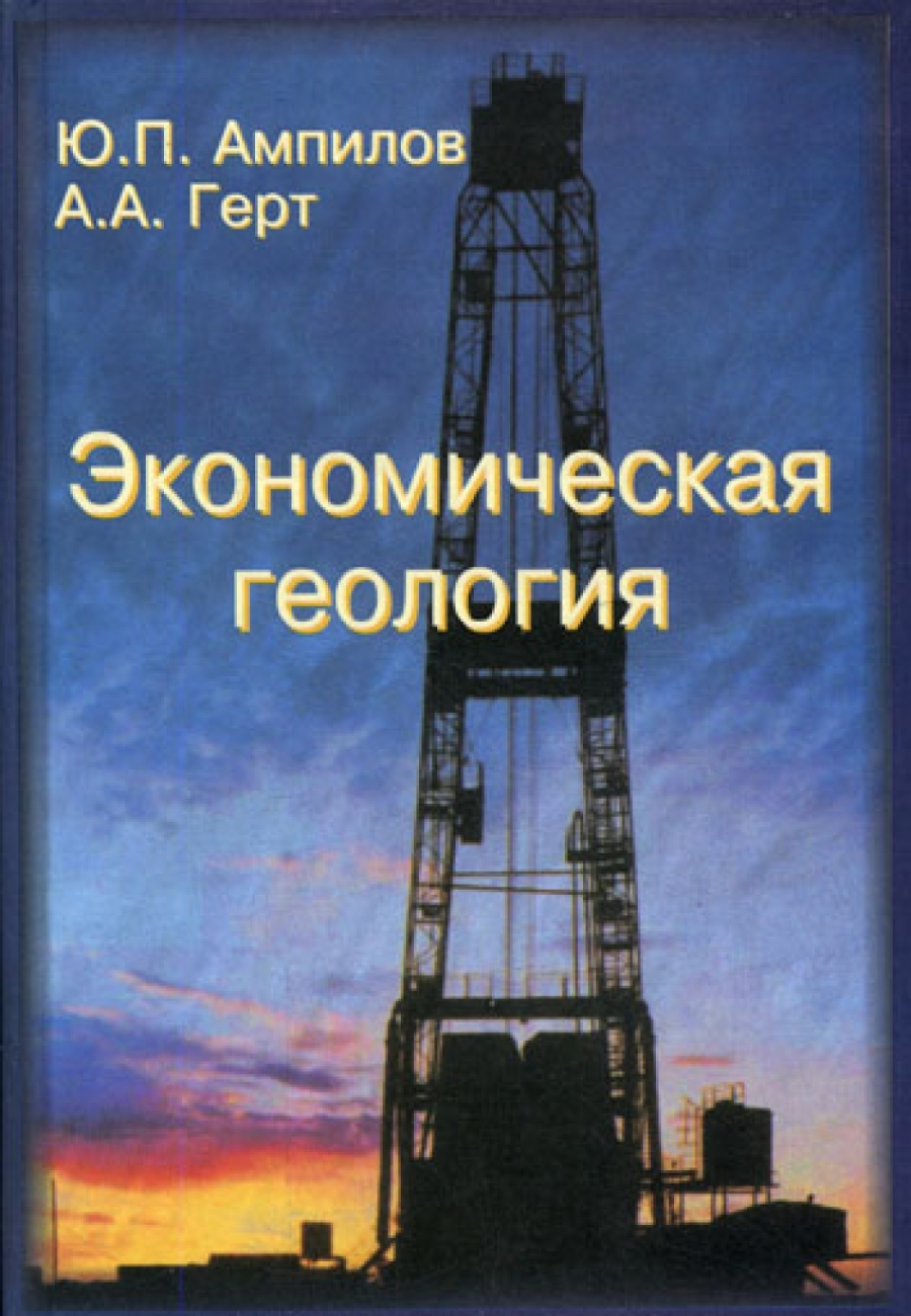 Обложка книги:  ампилов ю.п., герт а.а. - экономическая геология