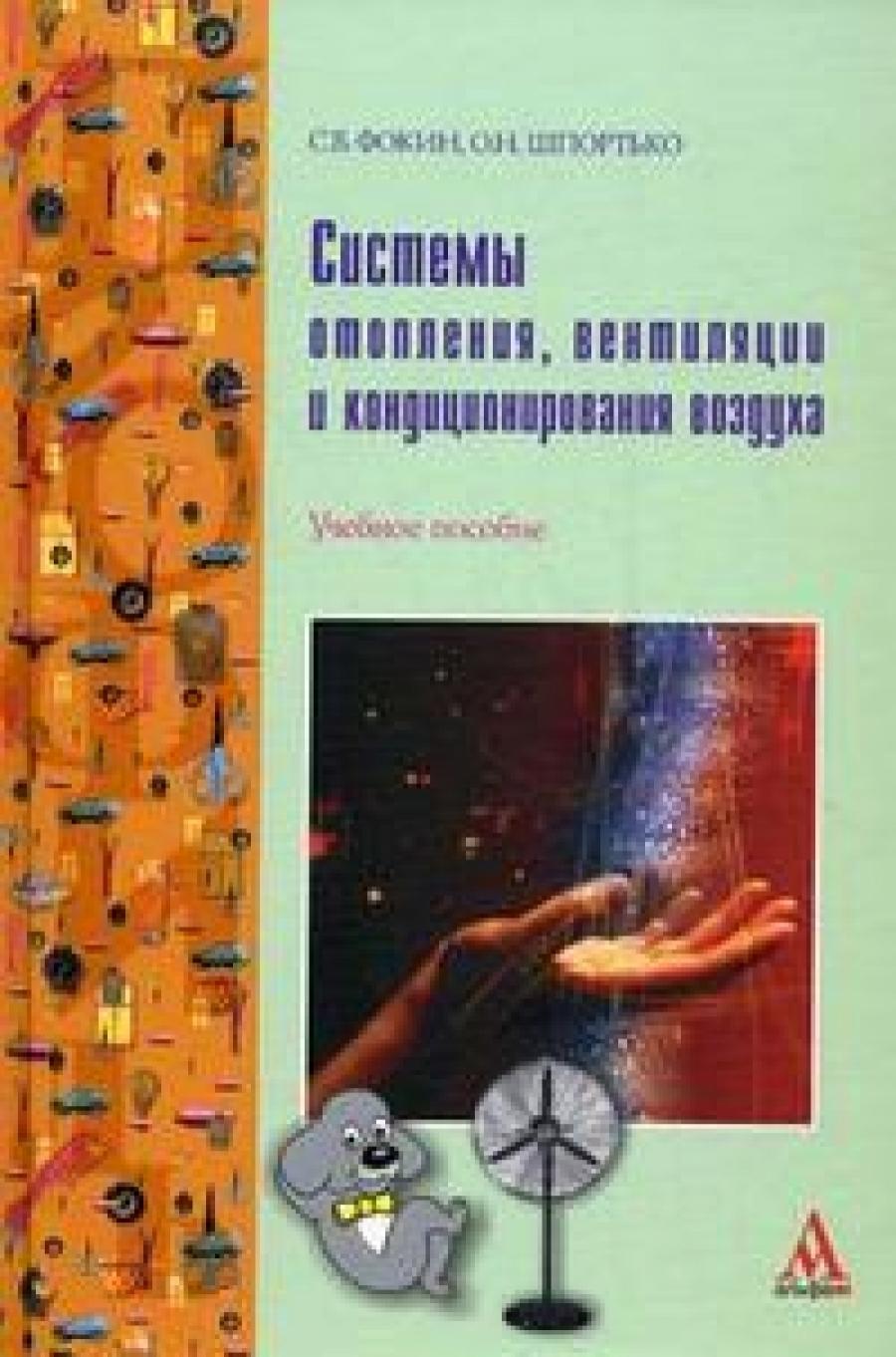 Обложка книги:  кондрашова е.а., коник н.в., пешкова т.а. - товароведение продовольственных товаров