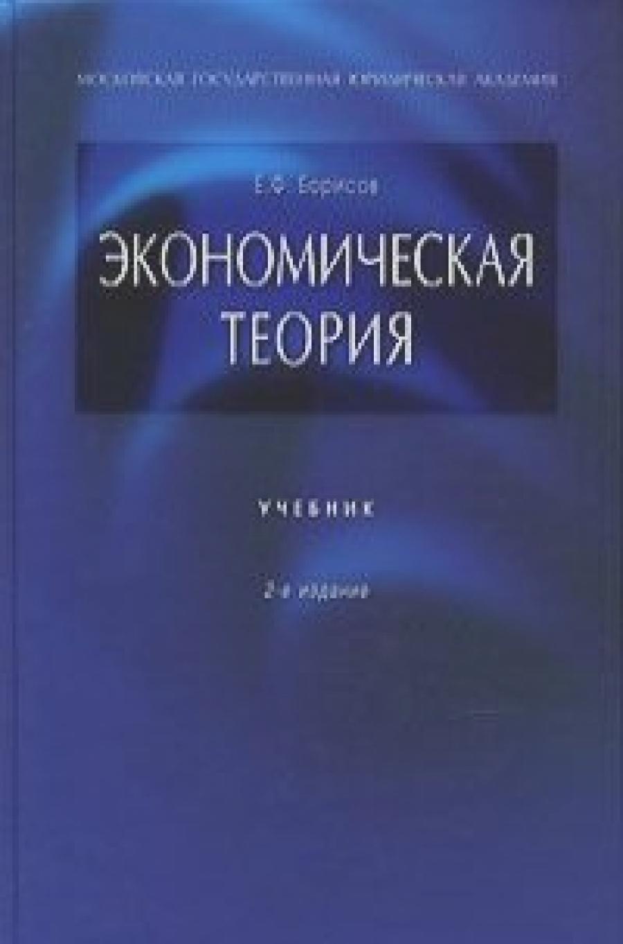 Обложка книги:  борисов е. ф. - экономическая теория (2-е изд.)