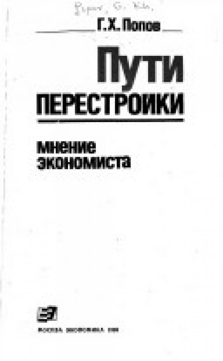 Обложка книги:  попов г.х. - пути перестройки мнение экономиста