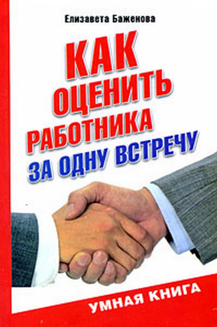Обложка книги:  елизавета баженова - как оценить работника за одну встречу