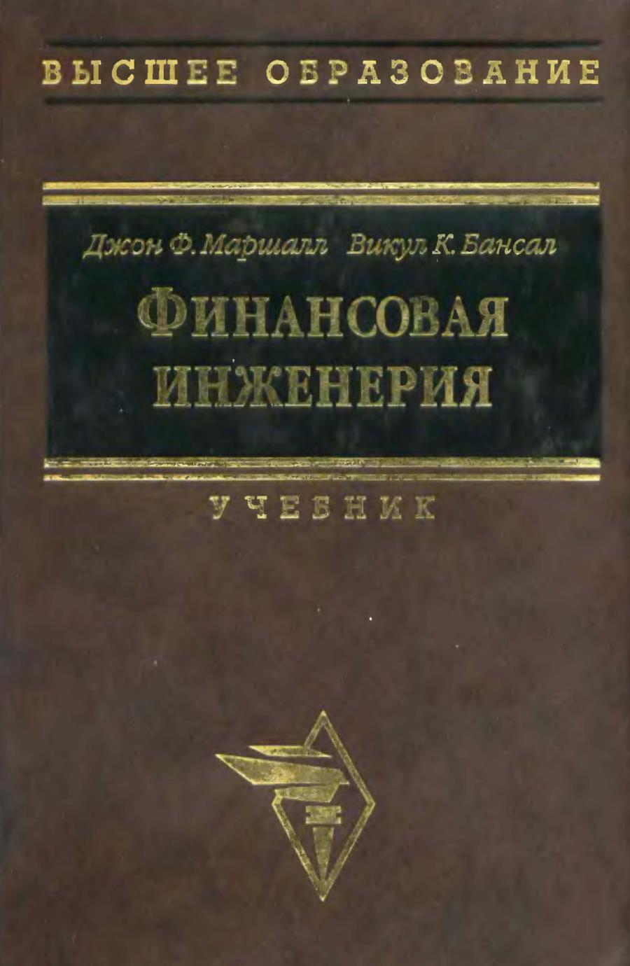 Обложка книги:  маршалл джон ф., бансал викул к. - финансовая инженерия. полное руководство по финансовым нововведениям